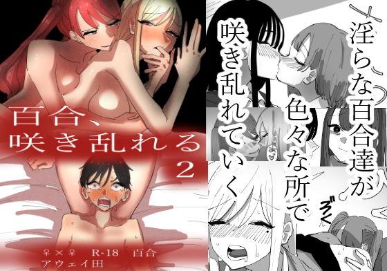 【エロ同人】百合、咲き乱れる2のアイキャッチ画像